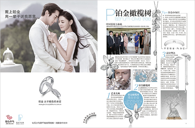 Zbird, one of China's top diamond and wedding jewelry retailers