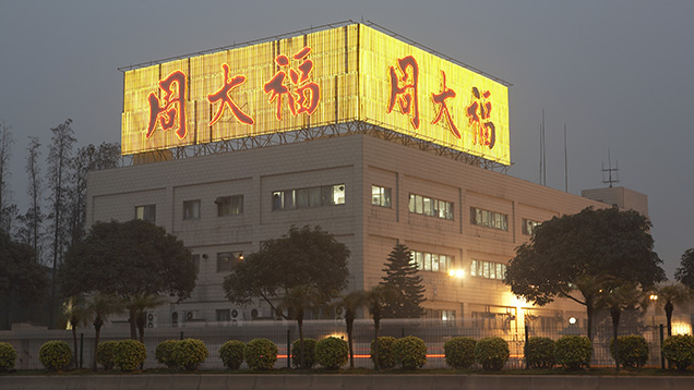 Chow Tai Fook Factory