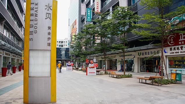 Shuibei Jewelry Park
