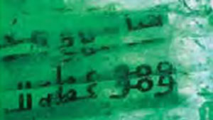 Arabic Writing in Emerald Crystals