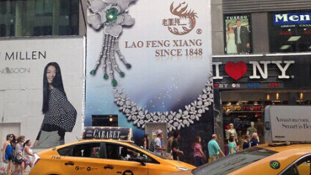 Lao Feng Xiang's New York flagship store